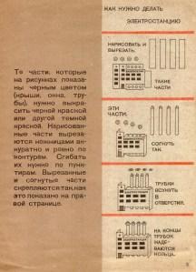Строим из картона, 1932 год 5