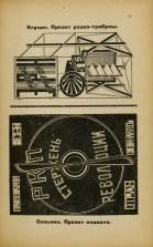 LEF 4 (1924) 61