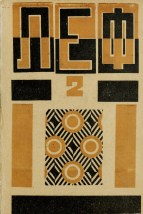Pages from LEF II-6 (1924)