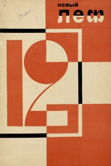 Pages from Novyi LEF 12 (1928)