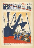 Bezbozhnik_u_stanka_-_With_the_steam_shovel_of_socialistic_upbuilding_we_will_throw_every_thing_that_hinders_our_victorious_progress_toward_Communism_into_the_garbage_pile,_1930,_n._11