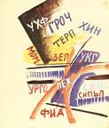 "Varvara Stepanova, Illustration for the poem ""Zigra Air,"" 1918 Watercolor on paper, 18.8 x 16 cm"