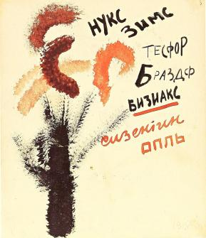 "Varvara Stepanova, Illustrationforthepoem. ""ZigraAr,"" 1918 Watercolor on paper, 18.8x 16 cm"