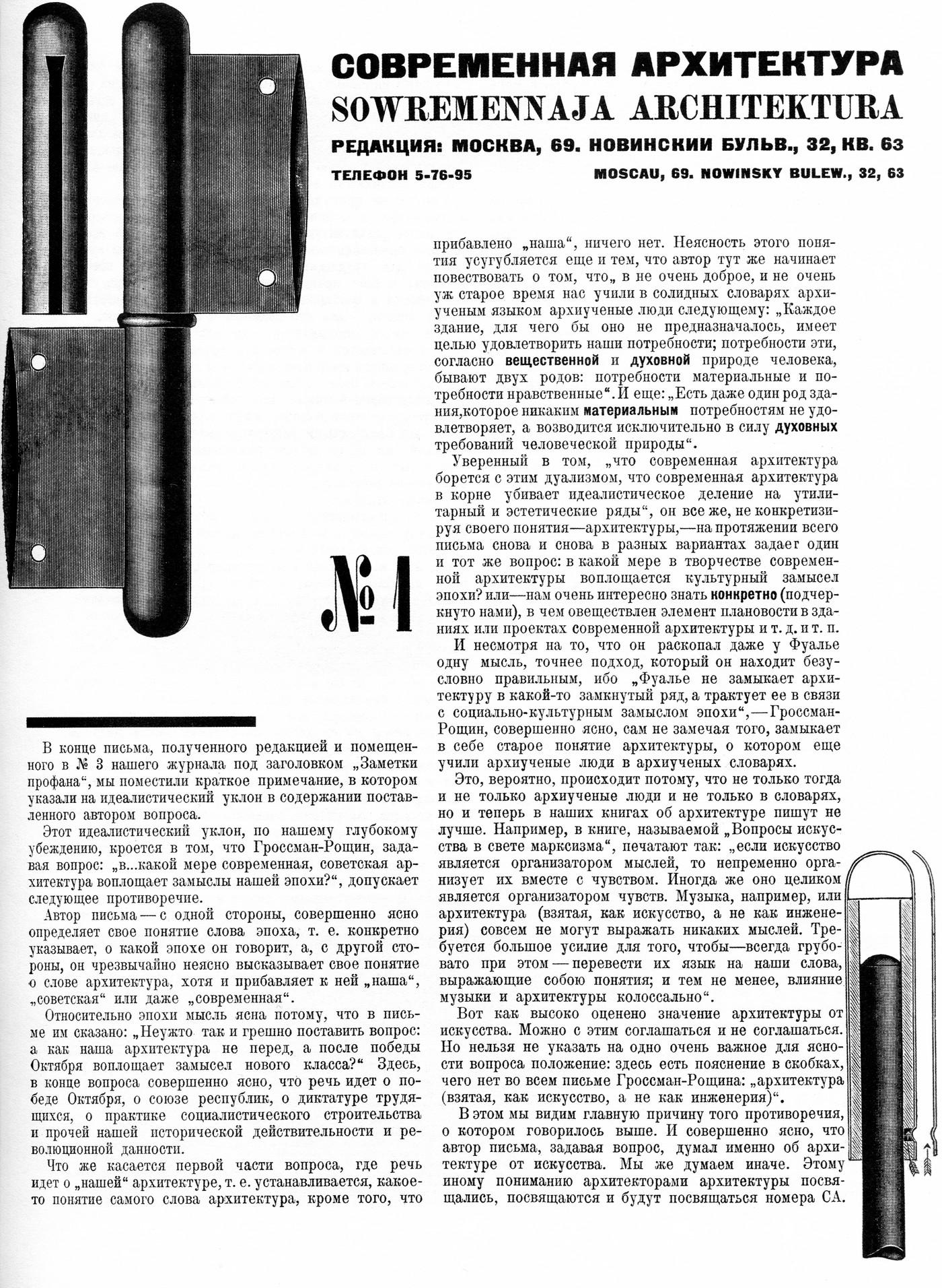 tehne.com-1927-1-005