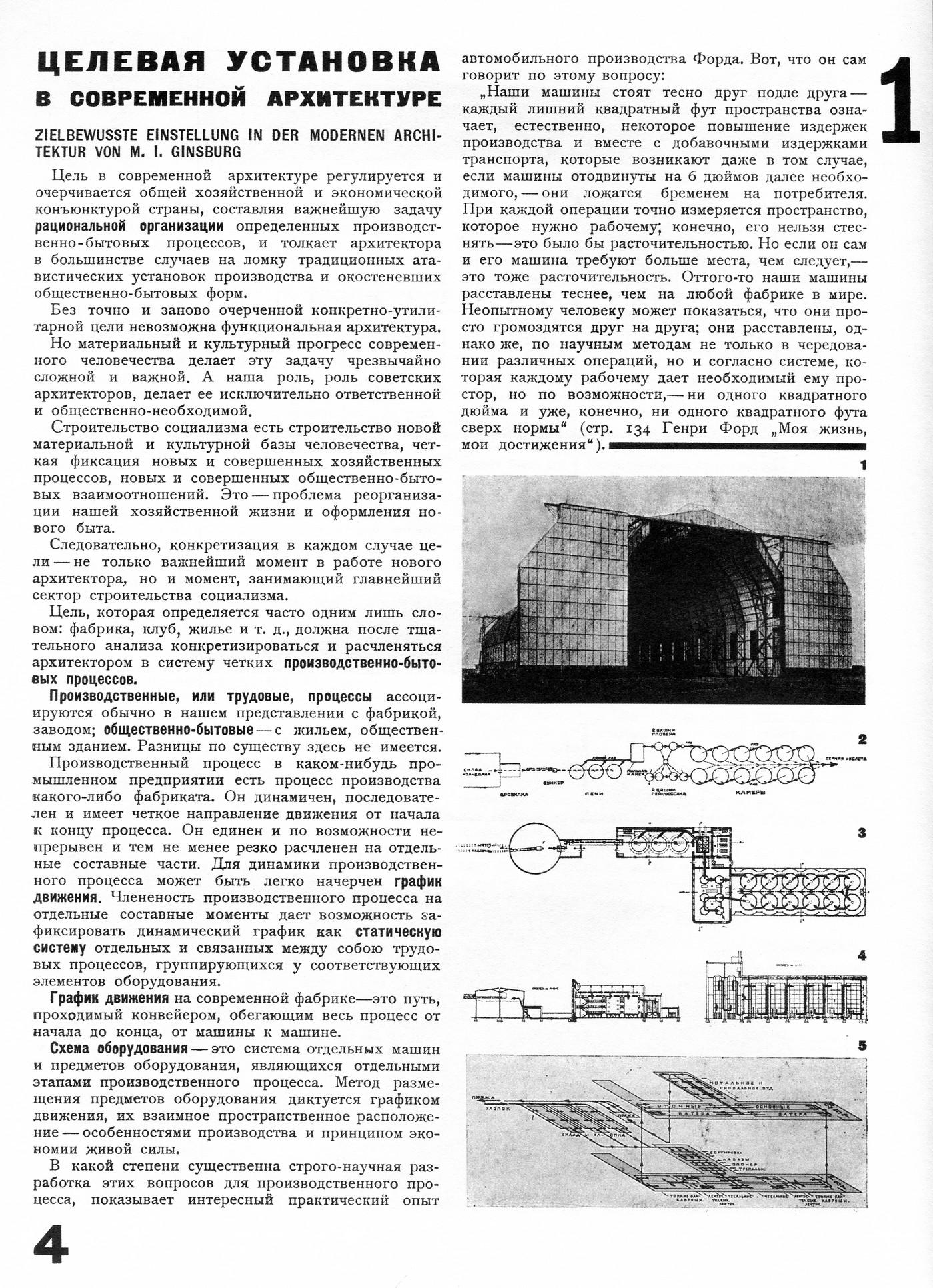 tehne.com-1927-1-008
