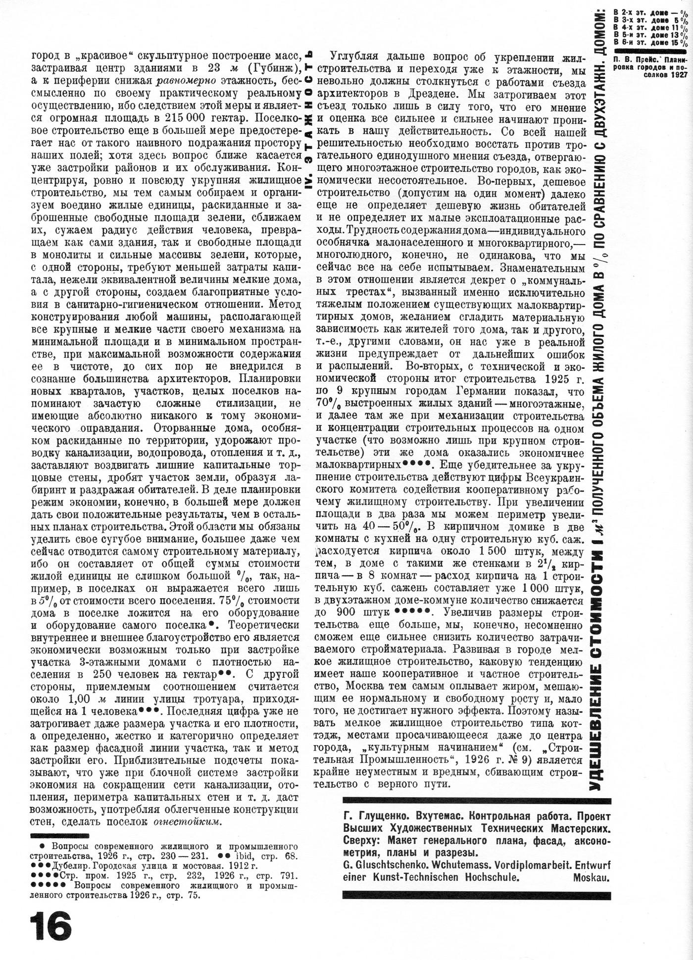 tehne.com-1927-1-020