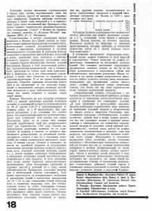 tehne.com-1927-1-022
