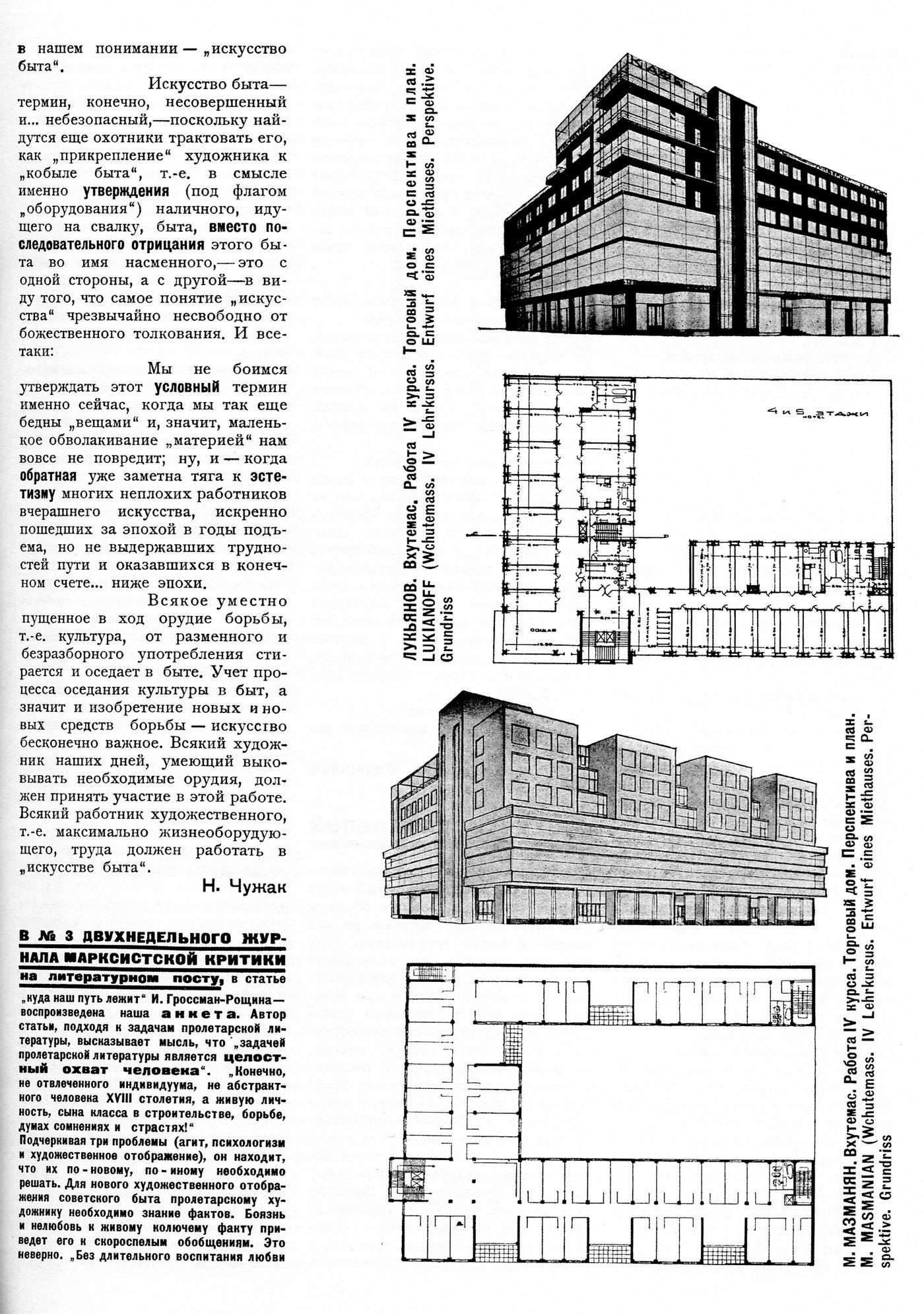 tehne.com-1927-1-027
