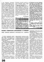 tehne.com-1927-1-030