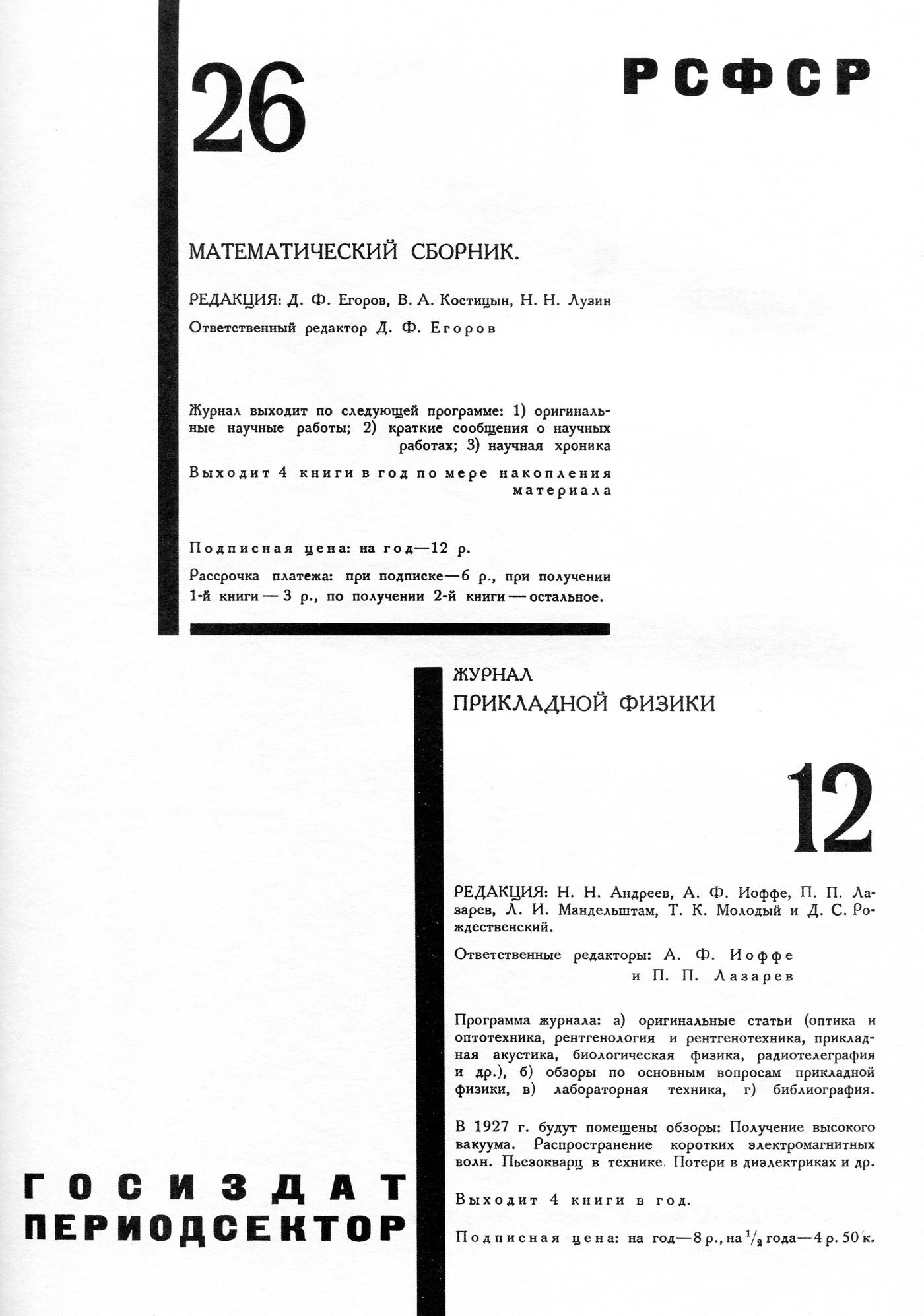tehne.com-1927-1-051