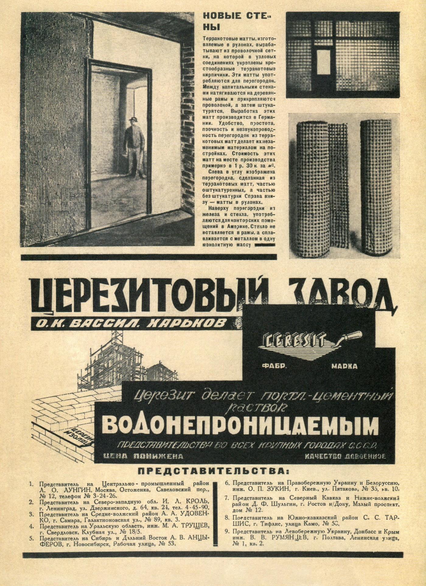 tehne.com-sa-1927-2-1400-002