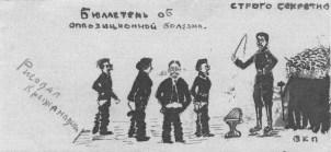 I.T. Smilga, G.Y. Zinoviev, L.B. Kamenev, L.D. Trotsky, and]. V. Stalin sketched by G.M. Krzhizhanovsky