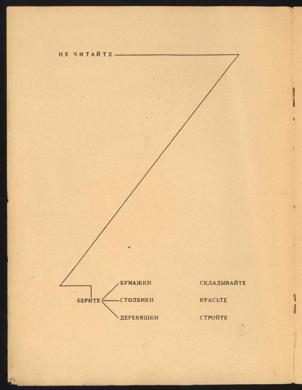 Супрематический сказ про два квадрата — Эль Лисицкий (1922 год) 03