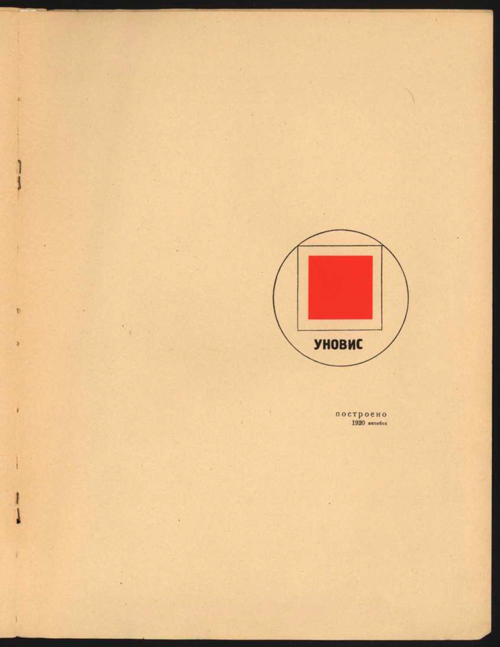 Супрематический сказ про два квадрата — Эль Лисицкий (1922 год) 10