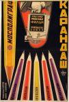 «Карандаш «Мосполиграф». Культурно–производственный фильм. Производство ВУФКУ. 1928 Хромолитография; 105х69,5