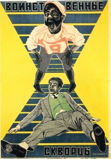 Battling Orioles, directed by Ted Wilde, 1924; poster by the Stenberg Brothers