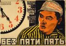 «Без пяти пять». Кино–пьеса в 6 ч. 1925 Хромолитография; 72х101