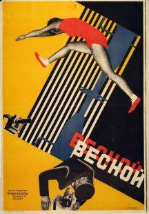 «Весной». Автор–оператор Михаил Кауфман. Производство ВУФКУ. 1930 Хромолитография; 105,5х74