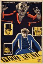 «Джимми Хиггинс». Сценарий Бабеля. По роману Синклера. 1929 Хромолитография; 108х71,5