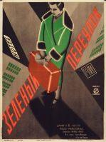 «Зеленый переулок». Драма в 6 частях. 1929 Хромолитография; 93,5х69