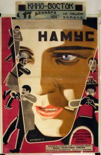 «Намус». Производство Госкинпром Грузии и Госфотокино Армении. 1926 Хромолитография; 140х100,8; 155х100,8