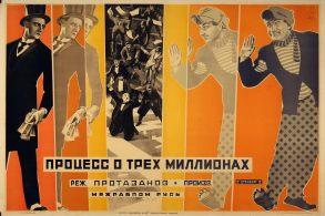 «Процесс о трех миллионах». Реж. Я.А.Протазанов. 1927 Хромолитография; 72х107,5