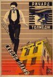 «Сквозь пламя». Кино-комедия. Ричард Толмедж. 1927 Хромолитография; 101х69,5