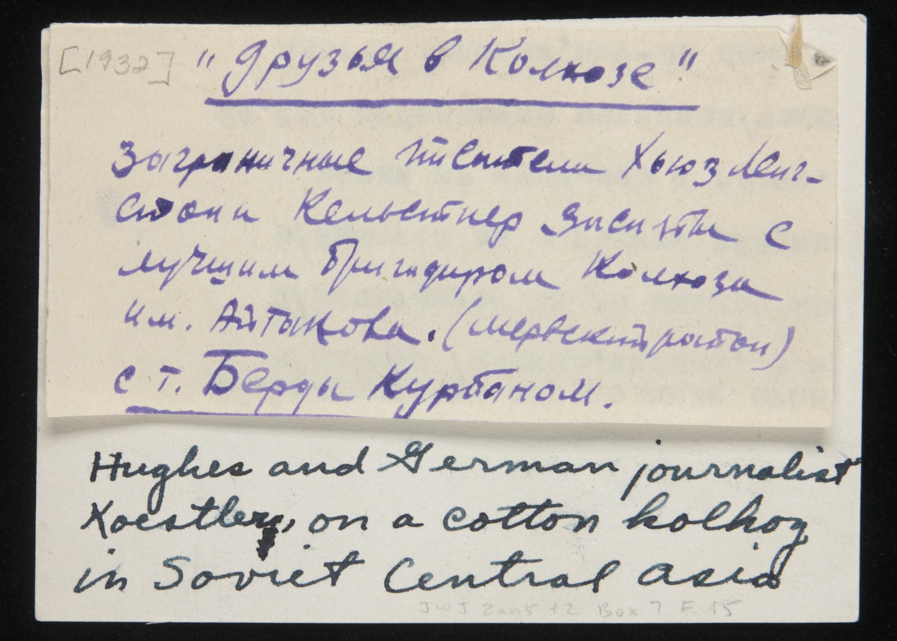 Langston Hughes and German journalist Arthur Koestler on a cotton kolhoy in Soviet Central Asia, 1932a