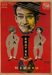 Stenberg-Brothers-The-screw-from-another-machine-1926-Courtesy-Gallery-for-Russian-Arts-and-Design-and-AntikBar
