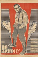 Stenberg Brothers (Vladimir, 1899-1982; Georgi, 1900-1933) and Yakov Ruklevsky (1884-1965) BY THE LAW