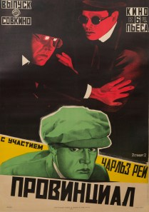 STENBERG BROTHERS (VLADIMIR, 1899-1982; GEORGI, 1900-1933) PROVINTSIAL [The Provincial], Soviet film poster, ca. 1924-1930, published for SOVKINO