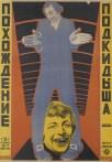 Stenberg Brothers (Vladimir, 1899-1982; Georgi, 1900-1933) THE ADVENTURE OF AN ABANDONED CHILD