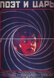 Stenberg, Vladimir Avgustovich, 1899- Title Poetand Tsar Poster Design for Vladimir Gardin's Film Date 1927 Material poster Description with Yakov Ruklevsky