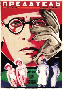 The Traitor, directed by Abram Room, 1926 Poster by the Stenberg brothers