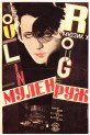 The_Death_Loop_1928