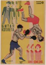 Vladimir Stenberg, (Artist), Russian, 1899-1982 Georgii Stenberg, (Artist), Russian, 1900-1933 Title Pounded Cutlet Work Type Graphic Design Date 1927 Material Lithograph Measurements 40 x 27 1_2'
