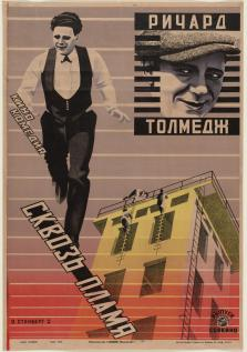 Vladimir Stenberg, (Artist), Russian, 1899-1982 Georgii Stenberg, (Artist), Russian, 1900-1933 Title Through the Flames Work Type Graphic Design Date 1927 Material Lithograph Measurements 39 x 27 1_2'