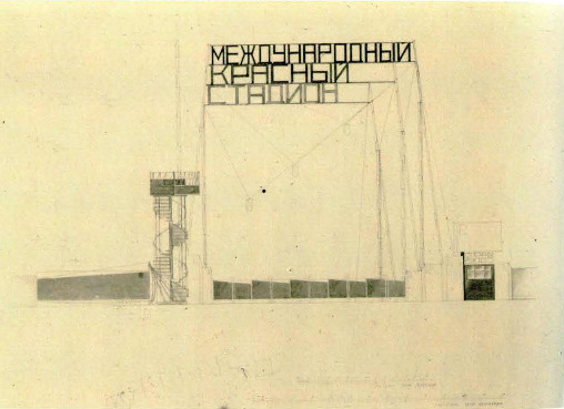 A. Krylov. Main Entrance to the International Red Stadium. Revelation of the Structural Expression. 1926. Photo