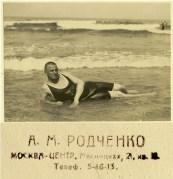 Mayakovsky at the beach