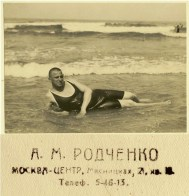Mayakovsky at the beach