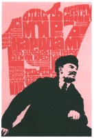 Lenin Ленин Lenine0_122517_5cd2ee3e_orig