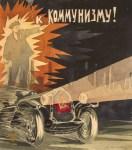 Lenin Ленин Lenine213868