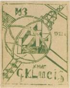 gustav-klutsis-ex-libris-linogravure-a-lencre-verte-sur-papier-_-linocut-in-green-ink-on-paper-11-6-x-9-3-cm-1921