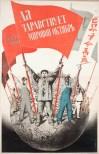 gustav-klutsis-latvian-1895-1938-long-live-the-world-october-1933-lithograph-63%c2%bc-x-40%c2%be
