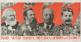 gustav-klutsis-latvian-1895-1938-raise-higher-the-banner-of-marx-engels-lenin-and-stalin-1933-lithograph-20-x-37%c2%bc