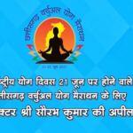 'Chhattisgarh Digital Yoga Marathon' registration date prolonged, know the final date