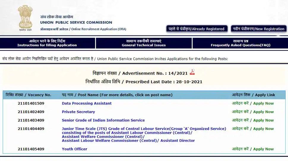 UPSC Recruitment 2021: Apply for Senior Grade, Junior Time Scale Grade posts, check details here
