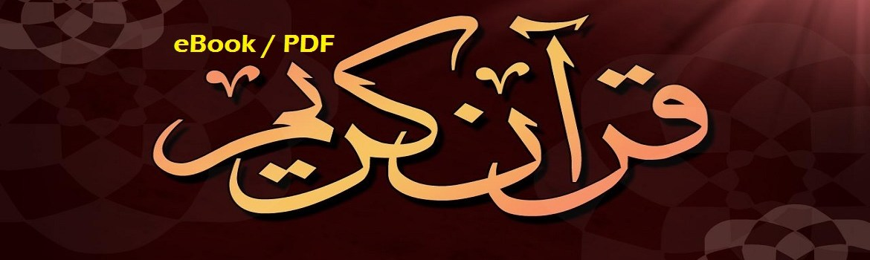 Al Quran with Urdu Translation (eBook / PDF)