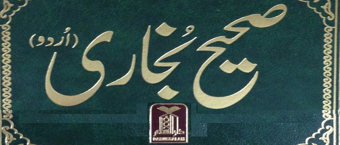Sahih Al-Bukhari in Arabic-Urdu (All Volumes 1-6)