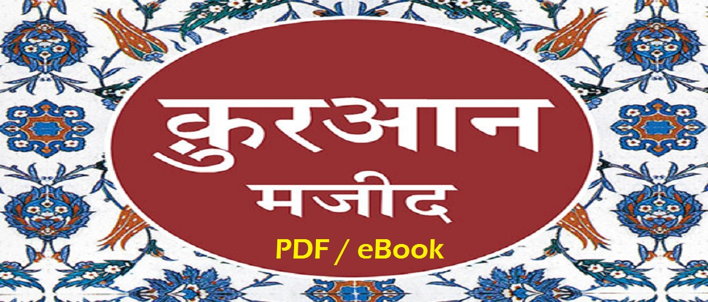 Al Quran with Hindi Translation (eBook - PDF)